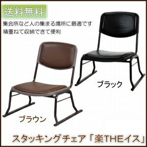 座椅子 座いす 高座椅子 チェア チェアー コンパクト 省スペース スタッキングチェア 4脚セット...