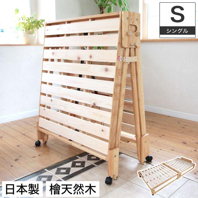 折りたたみベッド シングルベッド 檜ベッド ひのきベッド すのこベッド 折りたたみ 折り畳み 檜すのこベッド 広島府中家具 布団 日本製【送料無料】   シングル すのこベット 木製 ベッド ベット スノコベッド スノコ ひのき