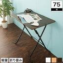 折りたたみ テーブル 折り畳みテーブルL フォールディングテーブル シンプル 補助テーブル として大活躍 ちょっとした作業をしたい時にサッと広げて簡単に使えます