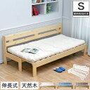 木製伸長式すのこベッド 専用ふとんセット シングル 2way フレームスライド 簡単伸張 パイン材 伸縮式ベッド カントリー調 ソファー ベンチソファ 木製ベッド | すのこベッド すのこ スノコベッド すのこベット スノコベット ベッド ベット シングルベッド 一人暮らし