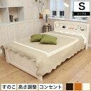 最大で5,000円OFFクーポン配布中★ すのこベッド シングル フレームのみ 天然木 棚付き