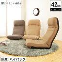 腰にやさしいリクライニング座椅子 座椅子 リクライニング コ...