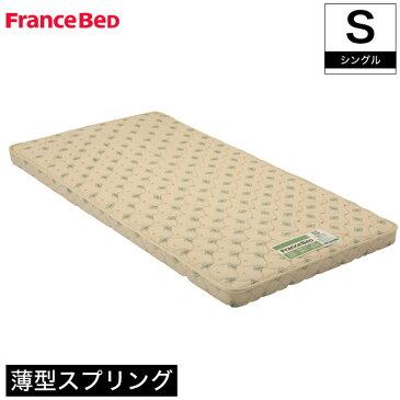 薄型マットレス フランスベッド 厚さ10cm マルチラススーパースプリング仕様 二段ベッドにオススメ 2段ベッド 親子ベッド 高密度 超薄型スプリングマットレス チェストベッド対応 シングルサイズ 2年保証 JM-100 日本製