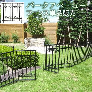 パークアベニューフェンス(IPN-7021F)簡単設置 ガーデニング ガーデンフェンス アイアン 柵 庭 園芸 エクステリア