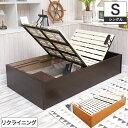 リクライニングベッド 跳ね上げ収納ベッド シングル フレームのみ 大収納ベッド 跳上げ 背もたれ す