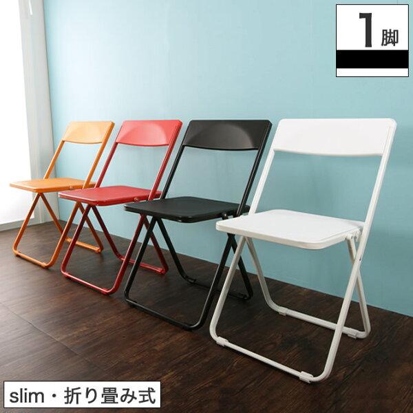 折りたたみ椅子フォールディングチェア背もたれ付き1台SLIMスリム軽くて丈夫カラフルコンパクトな折りたたみチェア折りたたみチェア