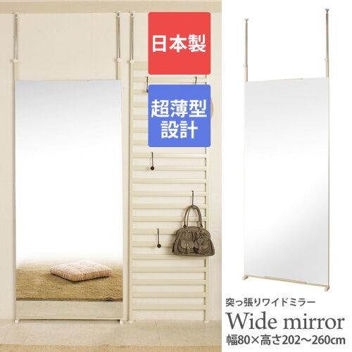 壁掛け 鏡 ミラー 天井突っ張りワイドミラー 幅80cm NJ-0085大型ミラー 全身姿見 全身 姿見 ウォー...