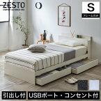 zesto ゼスト 棚・USBコンセント・引き出し収納付きベッド シングル すのこベッド USBポート コンセント 引出し付き ホワイト ブラック 木製 収納付き ベット すのこベット 木製ベッド