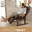 ヘッド&フッドレスト付き リクライニング 高座椅子 肘掛け付き リクライニングチェア レバー調節無段階リクライニング 合皮とメッシュの高級感 リクライニングチェア パーソナルチェア 肘付き 高座椅子 座いす リラックスチェア[新商品][BYおすすめ][代引不可] 送料無料
