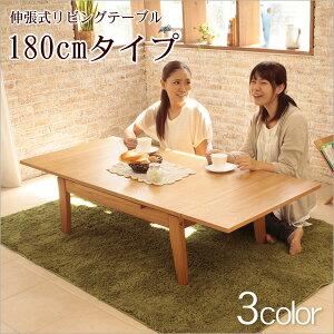 リビングテーブル/伸長式テーブル/幅120cm〜180cm/ローテーブル/伸長式テーブル/北欧風センターテーブル/座卓/伸縮テーブル/伸縮式テーブル/木製ローテーブル/ロータイプ