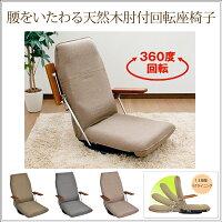 【日本製】腰をいたわる天然木肘付き回転座椅子