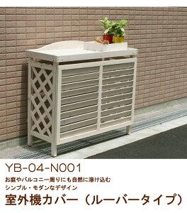 逆ルーバーACカバー(YB-04-N001)室外機カバー ガーデニング逆ルーバーACカバー(YB-04-N001)室外...