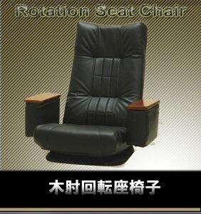 【送料無料】座ったまま360度回転座椅子!肘部分に小物入れ付き組み立ていらずだからラクラク使用折りたたみできる回転座椅子