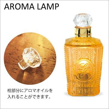 アロマランプ カラー:アンバー(琥珀色)アロマライト コード コード式 照明 アンティーク おしゃれ ガラス まるで本物の香水瓶のような繊細な模様とシルエットが魅力的なアロマランプ[代引不可]