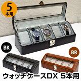 腕時計 収納ケース 鍵付き 5本用時計 収納 ケース 腕時計 ウォッチケース コレクションケース コレクションボックス 収納ボックス ウォッチコレクションボックス 蓋を閉めた状態でも中が見えてコレクションの保管に最適 送料無料
