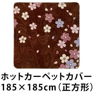 ラグ ホットカーペット カバー 185×185cm 正方形 カーペット ラグマット 絨毯 じゅうたん リビ...