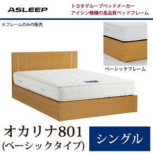 ASLEEP(アスリープ)ベッドフレームのみオカリナ(ベーシック)シングルアイシン精機日本製国産ベッドフレームトヨタベッドシングルベッドシングルサイズ[送料無料][][開梱設置付]