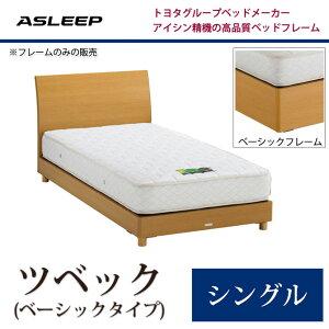 ASLEEP(アスリープ)ベッドフレームのみツベック(ベーシック)シングルアイシン精機日本製国産ベッドフレームトヨタベッドシングルベッドシングルサイズ[送料無料][][開梱設置付]