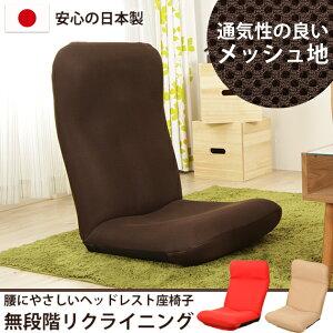 座椅子メッシュ地日本製腰にやさしいヘッドレスト座椅子座椅子職人手作り無段階リクライニング座いす座イス座椅子1人掛けソファーリラックスチェアコンパクト腰痛腰にやさしい座椅子フロアチェア国産[byおすすめ][送料無料]