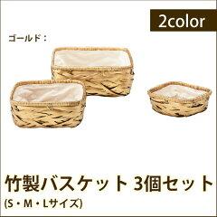 スクエアバスケット3個セット 竹製 バンブー カゴ 収納 小物入れ 小物収納 インテリア カゴ 収...