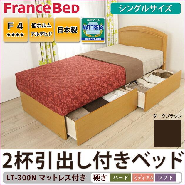 フランスベッド 2杯引き出し付きベッド シングル LT-300Nマットレス付き ラルフ04F DR 木製 収納付きベッド 収納ベッド マットレス付きき 木製ベッド francebed 2年保証 シングルベッド[新商品] 収納ベット 収納ベッド:家具のインテリアオフィスワン