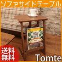 tomte トムテ ソファサイドテーブルコーヒーテーブルやベッドサイドテーブルパソコンテーブルと...