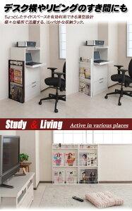 マガジンラック[送料無料]超薄型のミニラック幅45cmNJ-0178壁や家具のサイドや裏面等様々なシーンに使えるスリムなラック。巾木よけ加工もされているので壁にぴったり設置できます。雑誌などをディスプレイしながら収納カラー:ホワイト