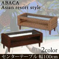 センターテーブル幅100cmアバカ素材のアジアンテイストアジアン家具テーブルローテーブルガラスリビングテーブルリゾートバリ