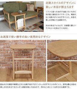 ソファサイドテーブル木製ヘンリーHOT-535NAサイドテーブルHenry北欧デザイン天然木アッシュ材ナチュラルコーヒーテーブル送料無料