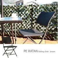 折りたたみタイプチェアー椅子アジアン調チェア折畳みのため、収納、持ち運びに便利。ラタン調チェアーガーデンチェアラタンフォールディングチェア蒸れにくいメッシュ素材使用アジアン調のチェアーブラウン