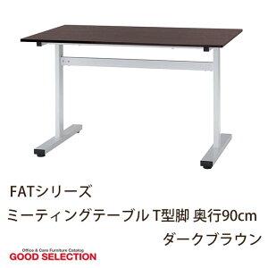 FATシリーズミーティングテーブルT型脚奥行90cmダークブラウンFAT-1590-DBテーブルオフィス家具ミーティングワークテーブル会議用シャープT型脚ダークブラウン幅150×奥行75×高さ70cm井上金庫