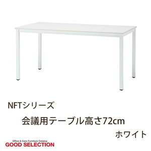 NFTシリーズ会議用テーブル高さ72cmホワイトNFT-1275-WH会議用テーブルオフィス家具ワークデスク4脚フレームホワイトグライドホワイト幅120×奥行75×高さ72cm井上金庫