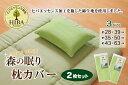 枕カバー 洗える ヒバエッセンス使用 2枚組 約35×50cm 寝具 ...