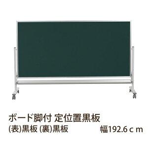 ボード脚付低位置黒板幅192.6cm(表)黒板(裏)黒板移動式脚付き黒板ボード両面タイプ無地オフィス家具ミーティング用事務用品学校