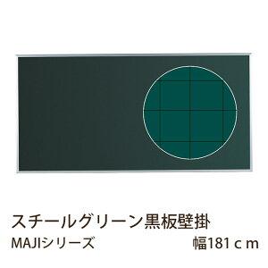 スチールグリーン黒板壁掛MAJIシリーズ幅181cm暗線入黒板壁掛けタイプ暗線入り粉受け専用チョークマグネット学校公共施設