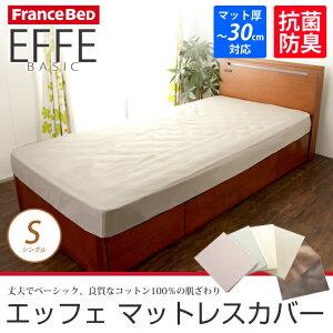フランスベッド★エッフェeffeマットレスカバーシングル