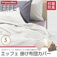 フランスベッド★エッフェ掛け布団カバー掛布団カバーシングル