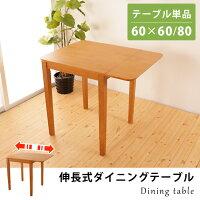 ダイニングテーブルコンパクト伸縮幅60幅80片バタ式ダイニングテーブル正方形長方形テーブル食卓天然木アジャスター付き