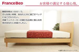 フランスベッドグランディレッグタイプシングル高さ26cmマルチラススーパーマットレス(MS-14)付日本製国産木製2年保証francebed送料無料GR-02FGR02FgrandyGRANDYシングルベッドパネル型シンプル木製脚付きLG