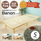 バノン すのこベッド シングル ヘッドレス 木製 耐荷重350kg 高さ調節可能 ベッドフレーム ナチュラル/ホワイト/ブラウン