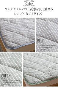 mofuanaturalフレンチリネン100%敷パッドSD敷きパッドパット敷きベッドパッドベッドパットベットパット敷きパット敷パット寝具敷きカバーマットレスカバー