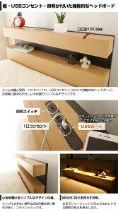 東京ベッドレアージュC引き出し無しフレームのみセミダブル高さ26cm低ホルム木製ベッドREAGETOKYOBED宮付き照明コンセント付きUSBポート付き大収納日本製セミダブルベッド