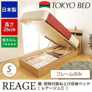 東京ベッドレアージュCリフトアップ収納高さ26cmフレームのみシングル浅型跳ね上げ収納ベッド跳ね上げ収納ベッド大容量収納TOKYOBEDガス圧式宮付き照明コンセント付きUSBポート付き跳ね上げ式ベッド大収納日本製シングルベッド
