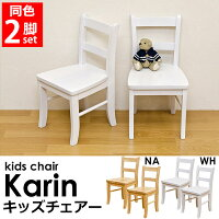 チェア天然木キッズチェアー子供用キッズ用イス椅子ローチェア子供イス子供部屋Karin2脚入2脚セット木製完成品DTK-02