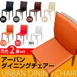 URBANハイグロスチェアー2脚組 ダイニングチェアー ダイニング チェア リビング ダイニングチェア イス 椅子 いす リビングチェア シンプル モダン お得 二脚セット【送料無料】 ダイニングチェア ダイニングチェアー 食卓椅子 椅子 いす イス チェア チェアー 北欧