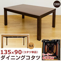 こたつハイタイプテーブルコタツこたつテーブル長方形手元コントローラー家具調こたつダイニングコタツ高脚こたつ本体135×90cmMYD-135ダイニングテーブルダイニングこたつ日本製ヒーター