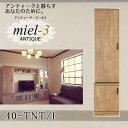 アンティークミール3 【日本製】 40-TNT/L 幅40cm(左開き...