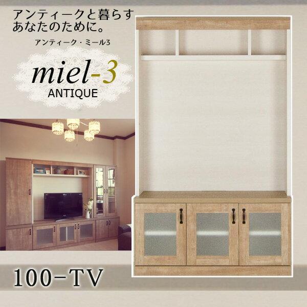 アンティークミール3 【日本製】 100-TV 幅100cm TV台 テレビボード Miel3 【代引不可】【受注生産品】:家具のインテリアオフィスワン