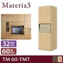 Materia3 TM D32 60-TMT 【奥行32cm】 キャビ...