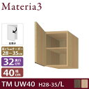 Materia3 TM D32 UW40 H28-35 【左開き】 【...